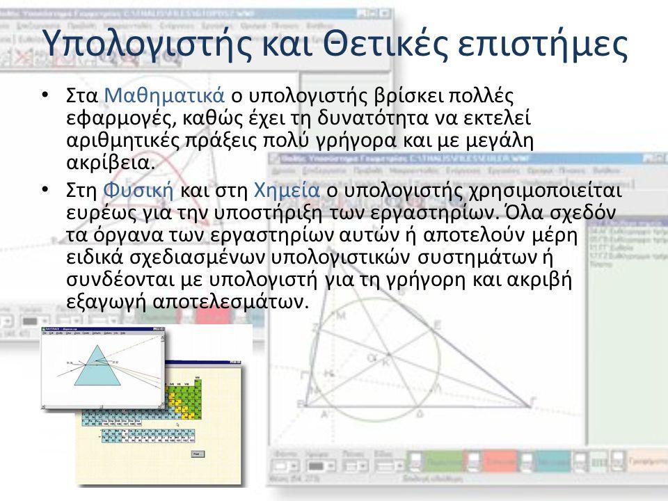 Υπολογιστής και Θετικές επιστήμες Στα Μαθηματικά ο υπολογιστής βρίσκει πολλές εφαρμογές, καθώς έχει τη δυνατότητα να εκτελεί αριθμητικές πράξεις πολύ