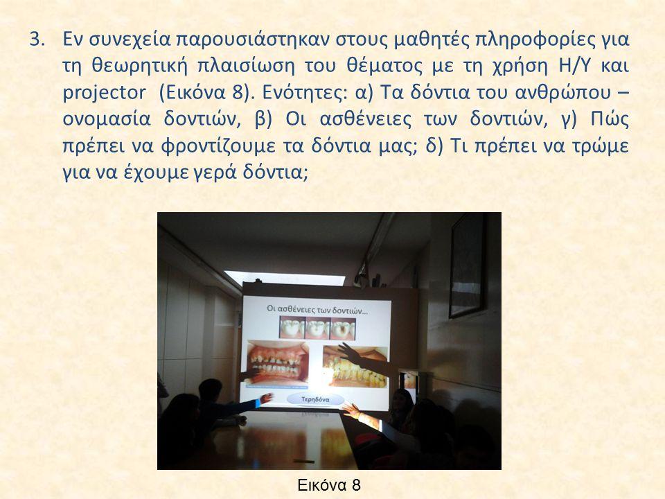 3.Εν συνεχεία παρουσιάστηκαν στους μαθητές πληροφορίες για τη θεωρητική πλαισίωση του θέματος με τη χρήση Η/Υ και projector (Εικόνα 8). Ενότητες: α) Τ