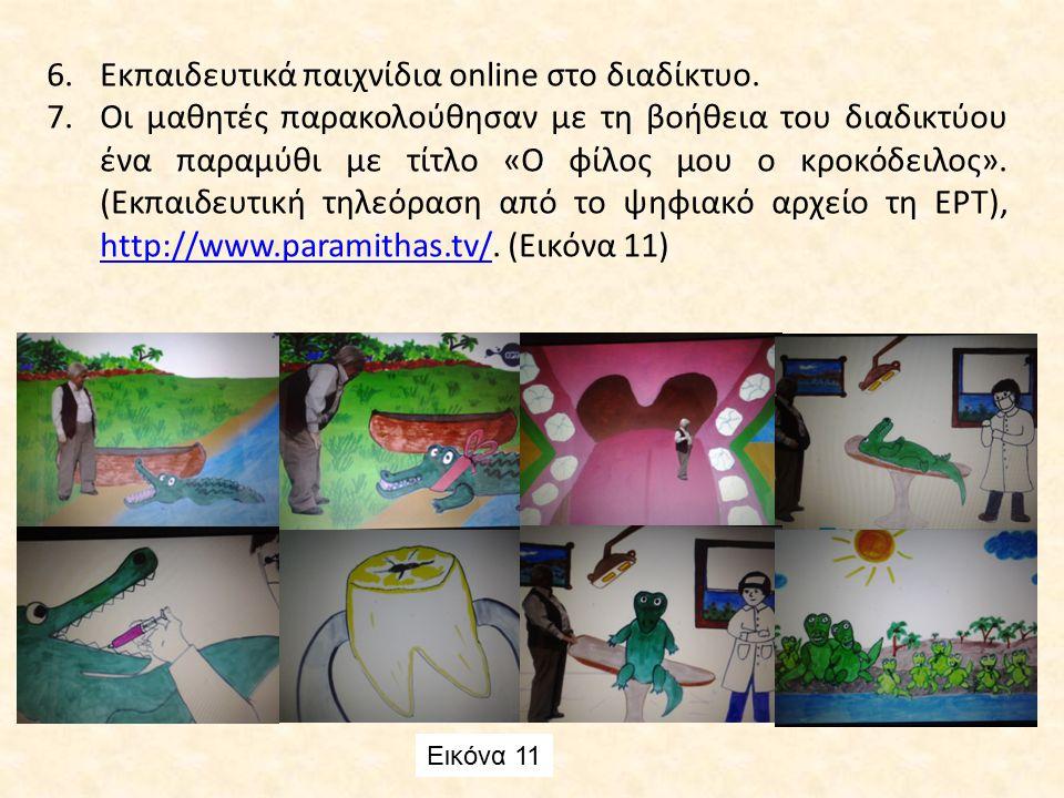 6.Εκπαιδευτικά παιχνίδια online στο διαδίκτυο. 7.Οι μαθητές παρακολούθησαν με τη βοήθεια του διαδικτύου ένα παραμύθι με τίτλο «Ο φίλος μου ο κροκόδειλ