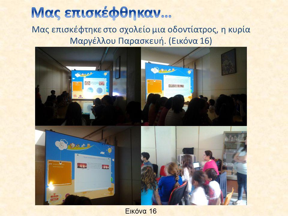 Μας επισκέφτηκε στο σχολείο μια οδοντίατρος, η κυρία Μαργέλλου Παρασκευή. (Εικόνα 16) Εικόνα 16