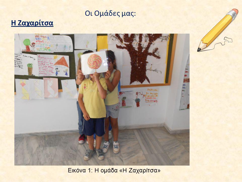 Οι Ομάδες μας: Η Ζαχαρίτσα Εικόνα 1: Η ομάδα «Η Ζαχαρίτσα»
