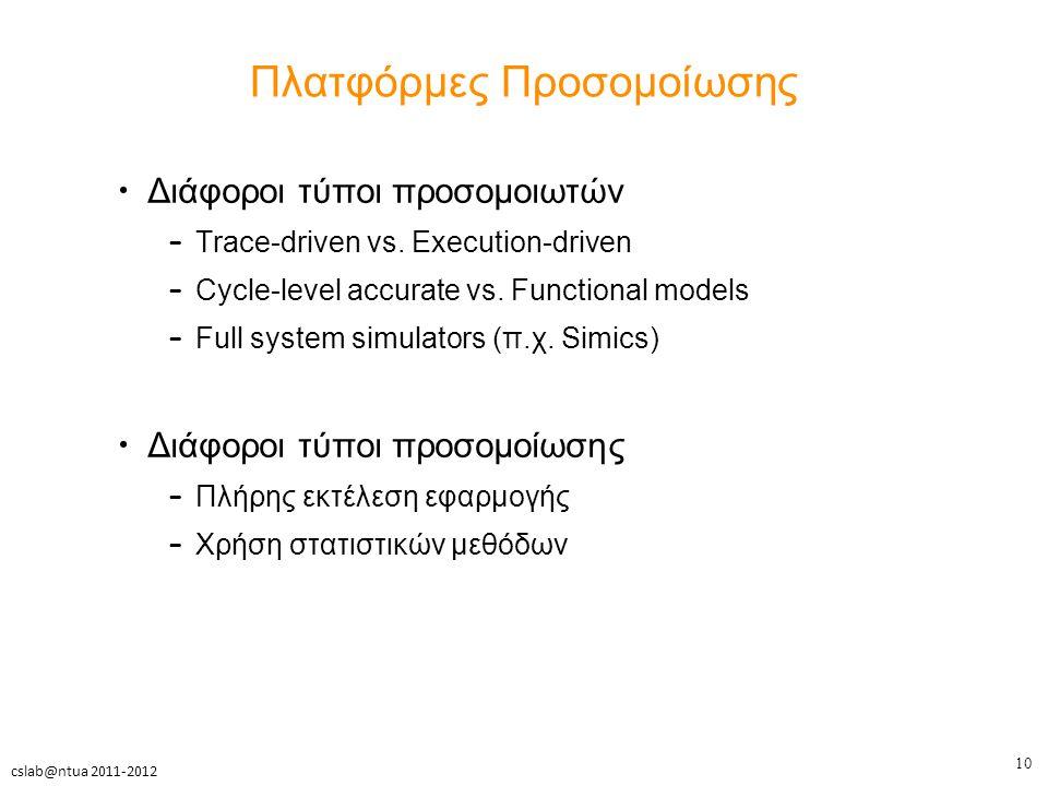 10 cslab@ntua 2011-2012 Πλατφόρμες Προσομοίωσης Διάφοροι τύποι προσομοιωτών – Trace-driven vs.