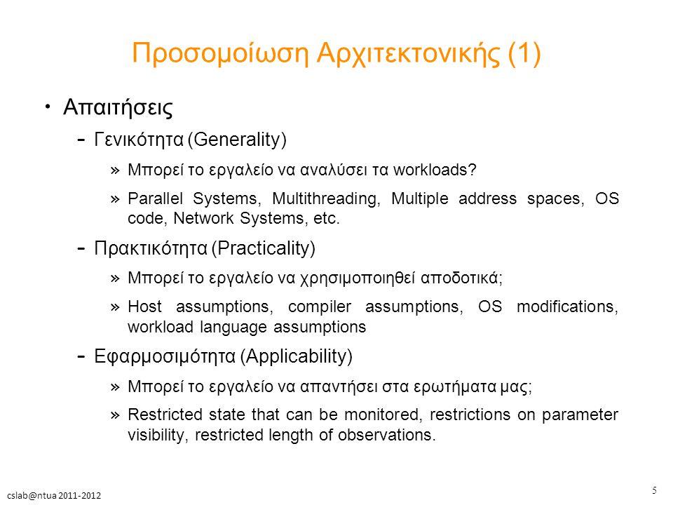 5 cslab@ntua 2011-2012 Προσομοίωση Αρχιτεκτονικής (1) Απαιτήσεις – Γενικότητα (Generality) » Μπορεί το εργαλείο να αναλύσει τα workloads.