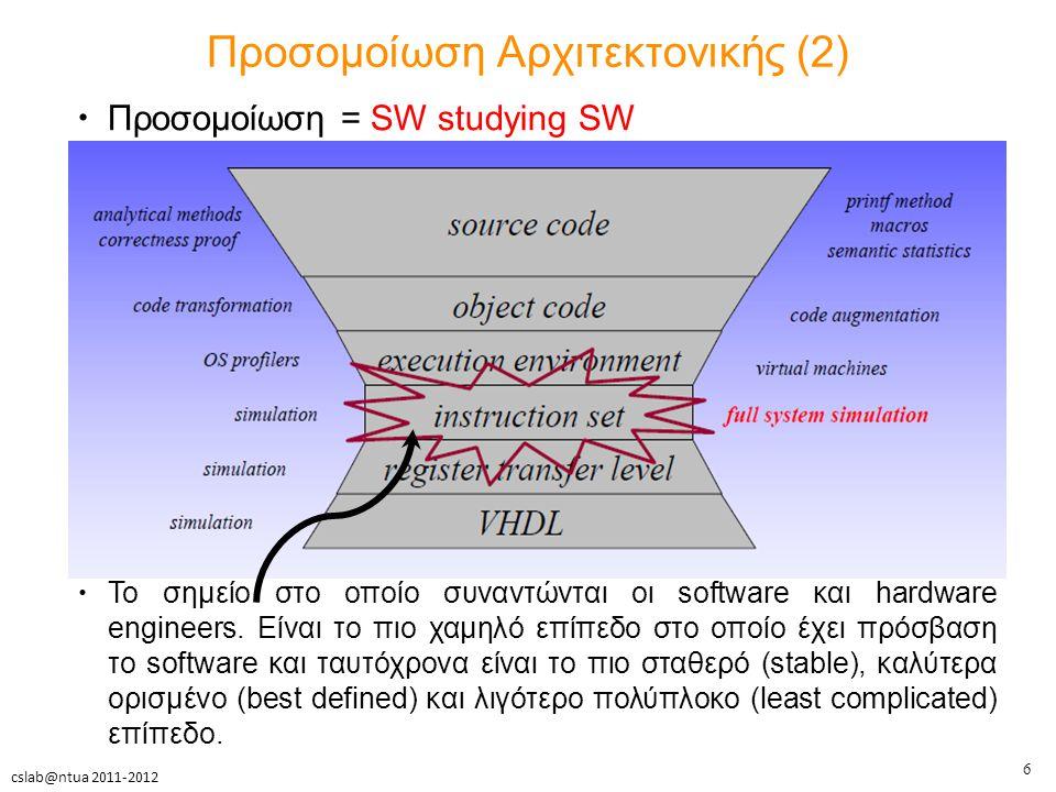 7 cslab@ntua 2011-2012 Προσομοίωση Αρχιτεκτονικής (3) Ταχύτητα (Speed) vs. Ακρίβεια (Accuracy)