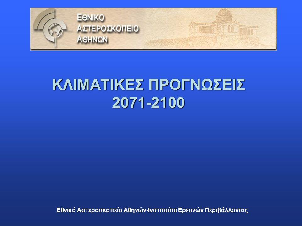 ΚΛΙΜΑΤΙΚΕΣ ΠΡΟΓΝΩΣΕΙΣ 2071-2100 Εθνικό Αστεροσκοπείο Αθηνών-Ινστιτούτο Ερευνών Περιβάλλοντος