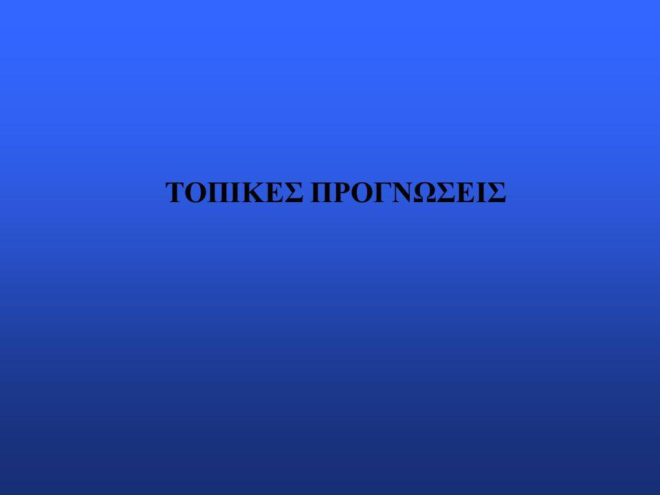 TOΠΙΚΕΣ ΠΡΟΓΝΩΣΕΙΣ