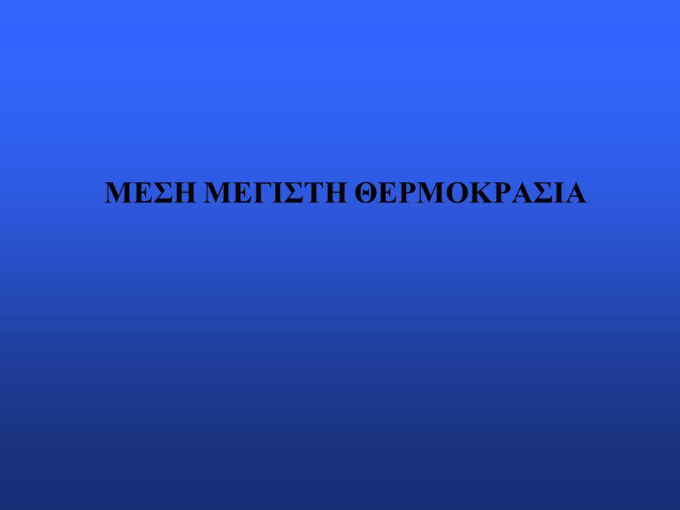 ΜΕΣΗ ΜΕΓΙΣΤΗ ΘΕΡΜΟΚΡΑΣΙΑ
