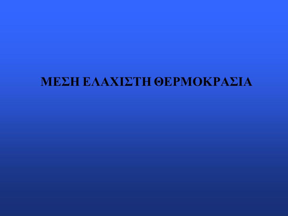 ΜΕΣΗ ΕΛΑΧΙΣΤΗ ΘΕΡΜΟΚΡΑΣΙΑ
