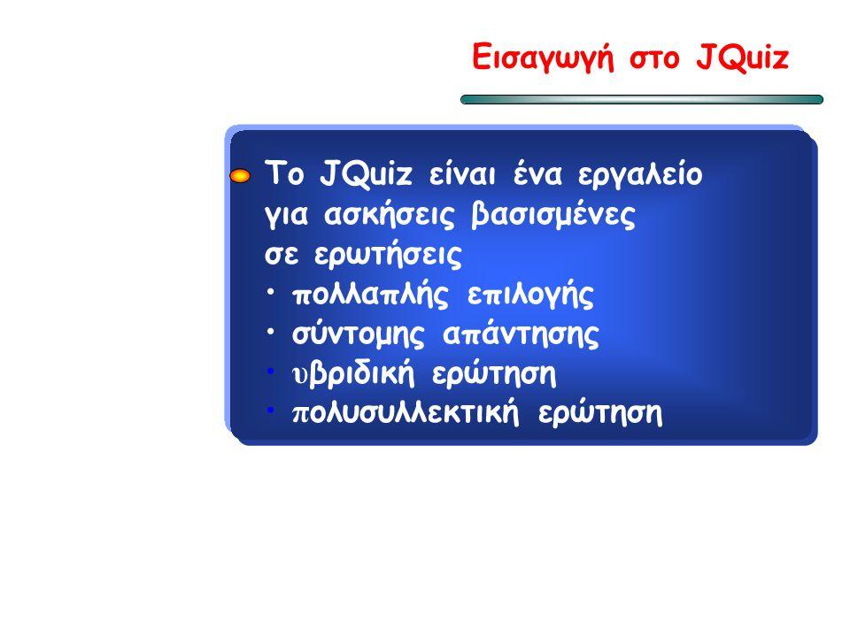 Εισαγωγή στο JQuiz Το JQuiz είναι ένα εργαλείο για ασκήσεις βασισμένες σε ερωτήσεις πολλαπλής επιλογής σύντομης απάντησης υ βριδική ερώτηση π ολυσυλλεκτική ερώτηση