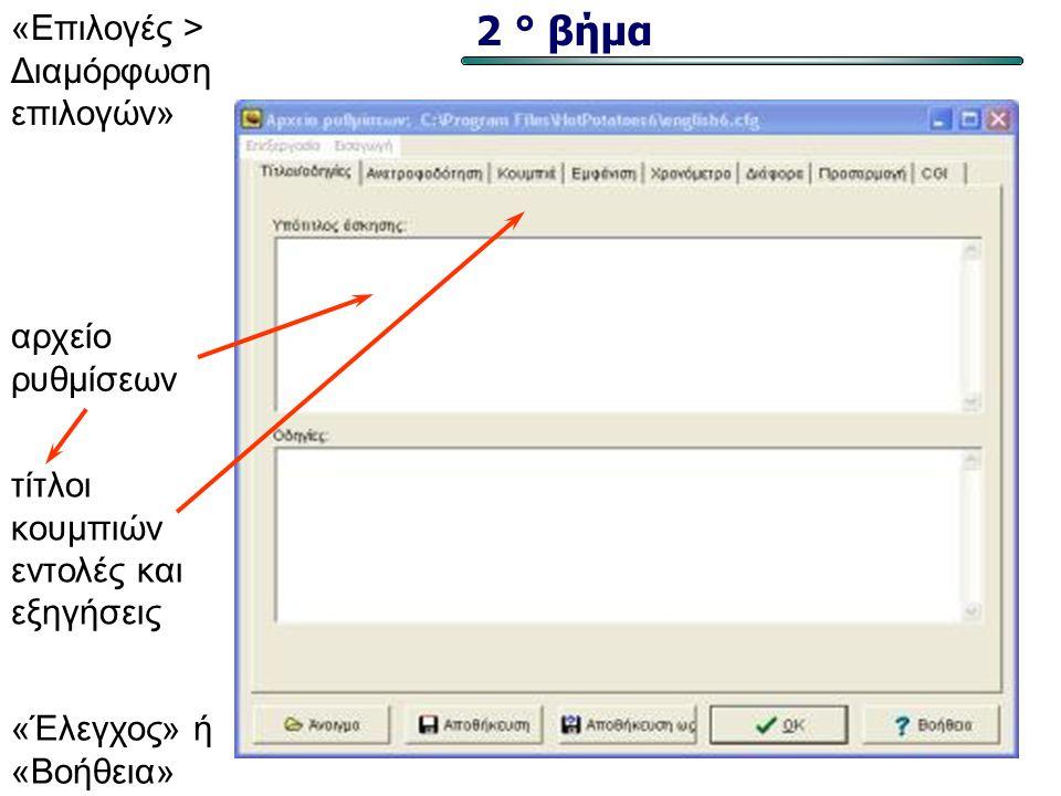 τίτλοι κουμπιών εντολές και εξηγήσεις «Επιλογές > Διαμόρφωση επιλογών» 2 ° βήμα αρχείο ρυθμίσεων «Έλεγχος» ή «Βοήθεια»