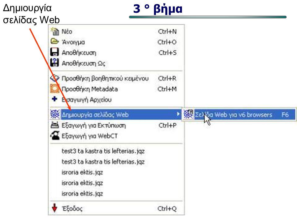 3 ° βήμα Δημιουργία σελίδας Web
