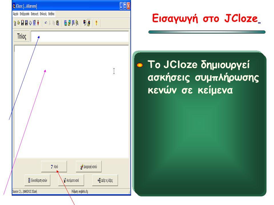 Εισαγωγή στο JCloze Το JCloze δημιουργεί ασκήσεις συμπλήρωσης κενών σε κείμενα