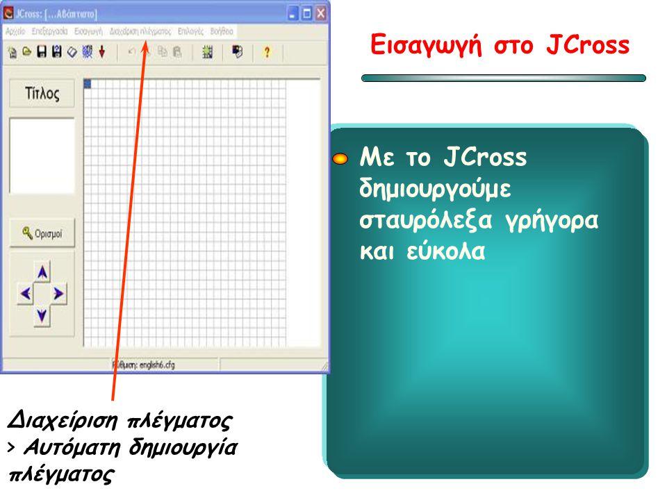 Εισαγωγή στο JCross Εισάγετε τις λέξεις του σταυρολέξου κάθετα μια μια με κεφαλαία γράμματα Επιλέξτε καθεμιά από τις λέξεις και γράψτε ένα ορισμό