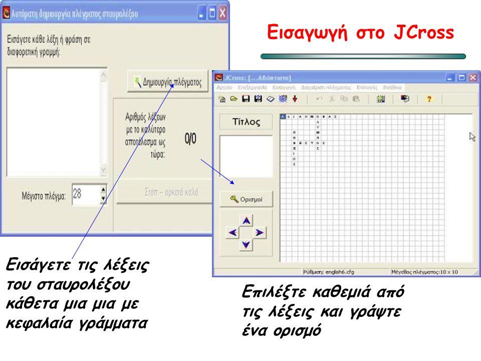 Εισαγωγή στο JMatch Το JMatch δημιουργεί ασκήσεις αντιστοίχισης Κάθε ζευγάρι αντικειμένων στην ίδια γραμμή