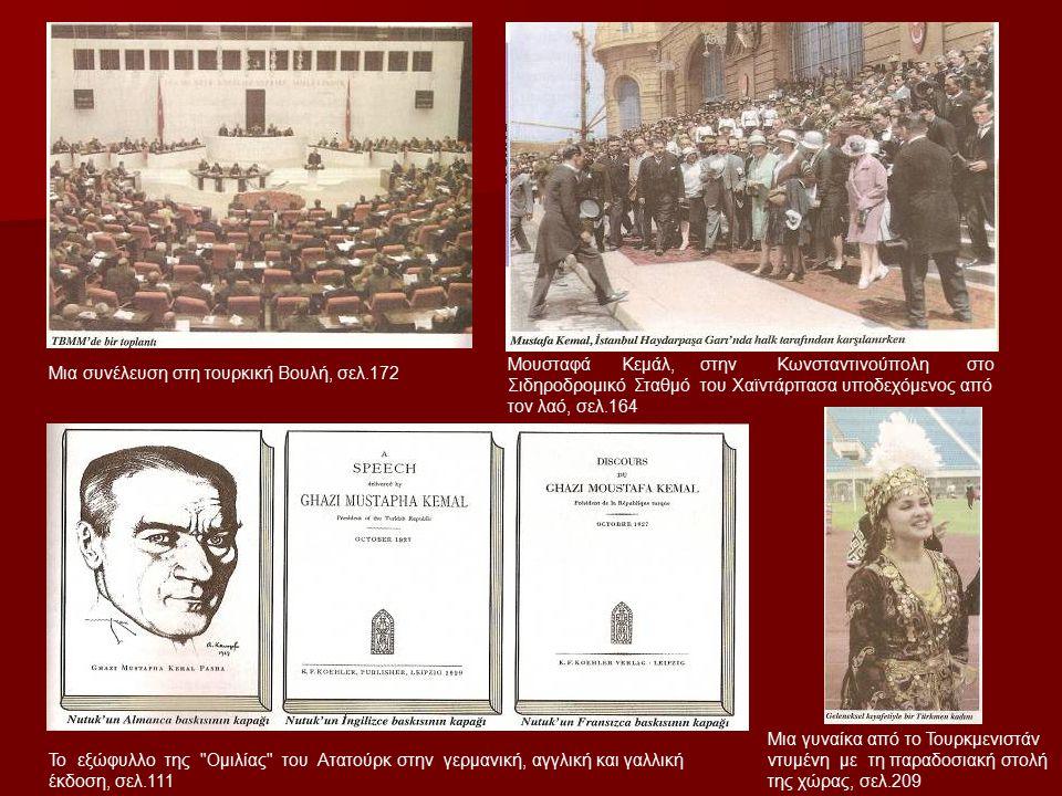 Μια συνέλευση στη τουρκική Βουλή, σελ.172 Μουσταφά Κεμάλ, στην Κωνσταντινούπολη στο Σιδηροδρομικό Σταθμό του Χαϊντάρπασα υποδεχόμενος από τον λαό, σελ.164 Το εξώφυλλο της Ομιλίας του Ατατούρκ στην γερμανική, αγγλική και γαλλική έκδοση, σελ.111 Μια γυναίκα από το Τουρκμενιστάν ντυμένη με τη παραδοσιακή στολή της χώρας, σελ.209