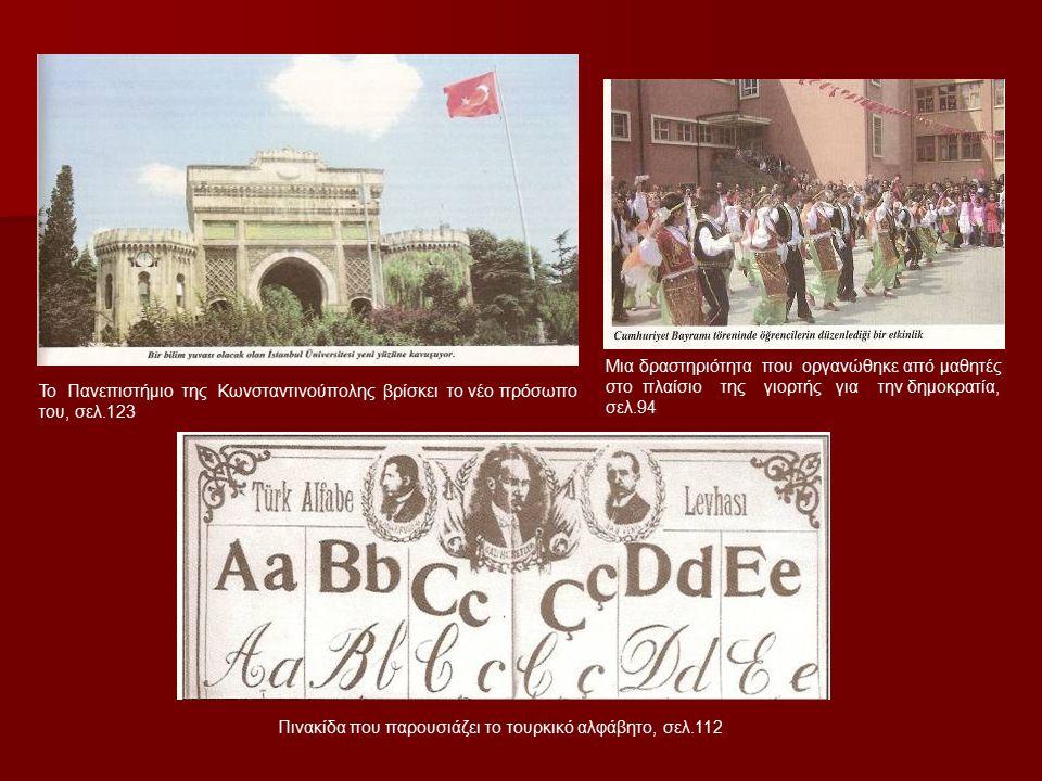 Το Πανεπιστήμιο της Κωνσταντινούπολης βρίσκει το νέο πρόσωπο του, σελ.123 Πινακίδα που παρουσιάζει το τουρκικό αλφάβητο, σελ.112 Μια δραστηριότητα που οργανώθηκε από μαθητές στο πλαίσιο της γιορτής για την δημοκρατία, σελ.94