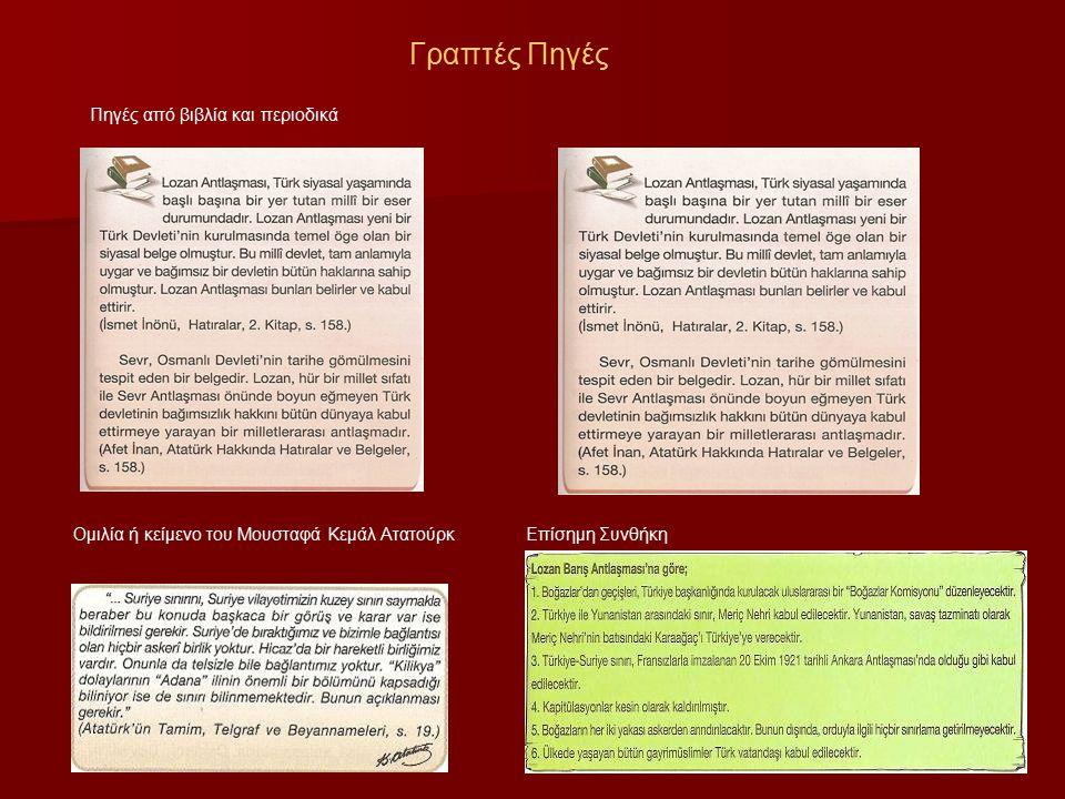 Γραπτές Πηγές Πηγές από βιβλία και περιοδικά Ομιλία ή κείμενο του Μουσταφά Κεμάλ ΑτατούρκΕπίσημη Συνθήκη