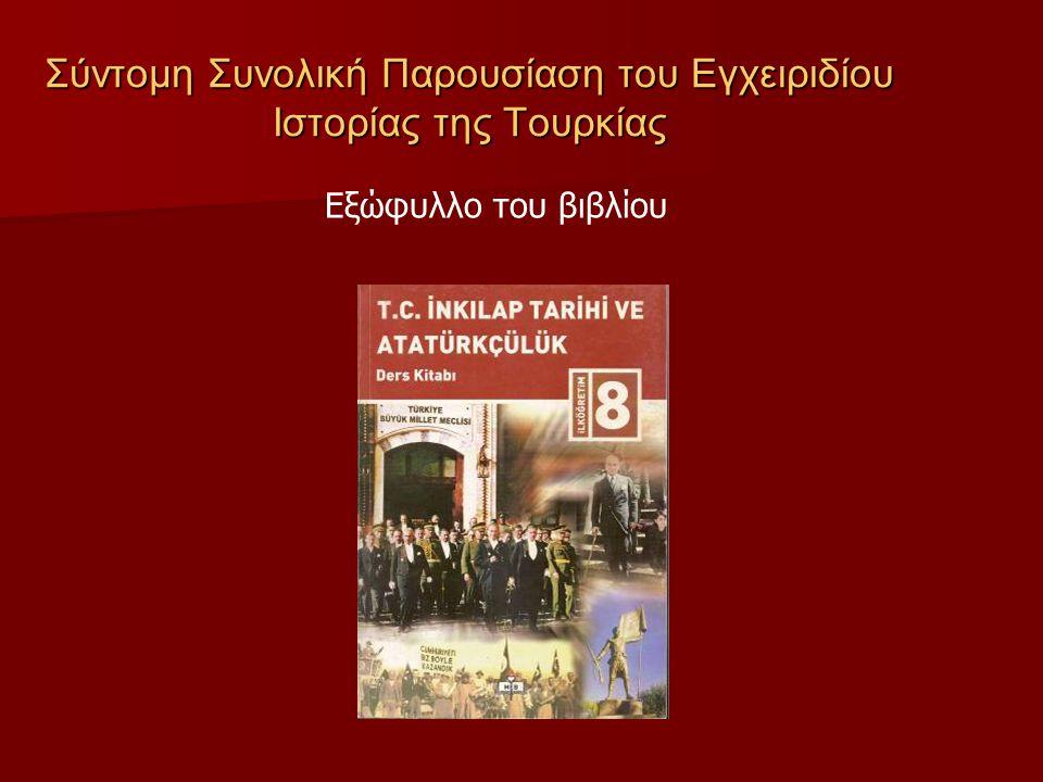 Σύντομη Συνολική Παρουσίαση του Εγχειριδίου Ιστορίας της Τουρκίας Εξώφυλλο του βιβλίου