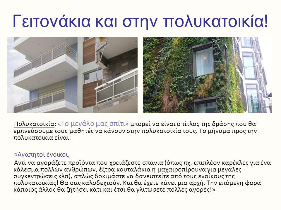 Γειτονάκια και στην πολυκατοικία! Πολυκατοικία: «Τ ο μεγάλο μας σπίτι » μπορεί να είναι ο τίτλος της δράσης που θα εμπνεύσουμε τους μαθητές να κάνουν