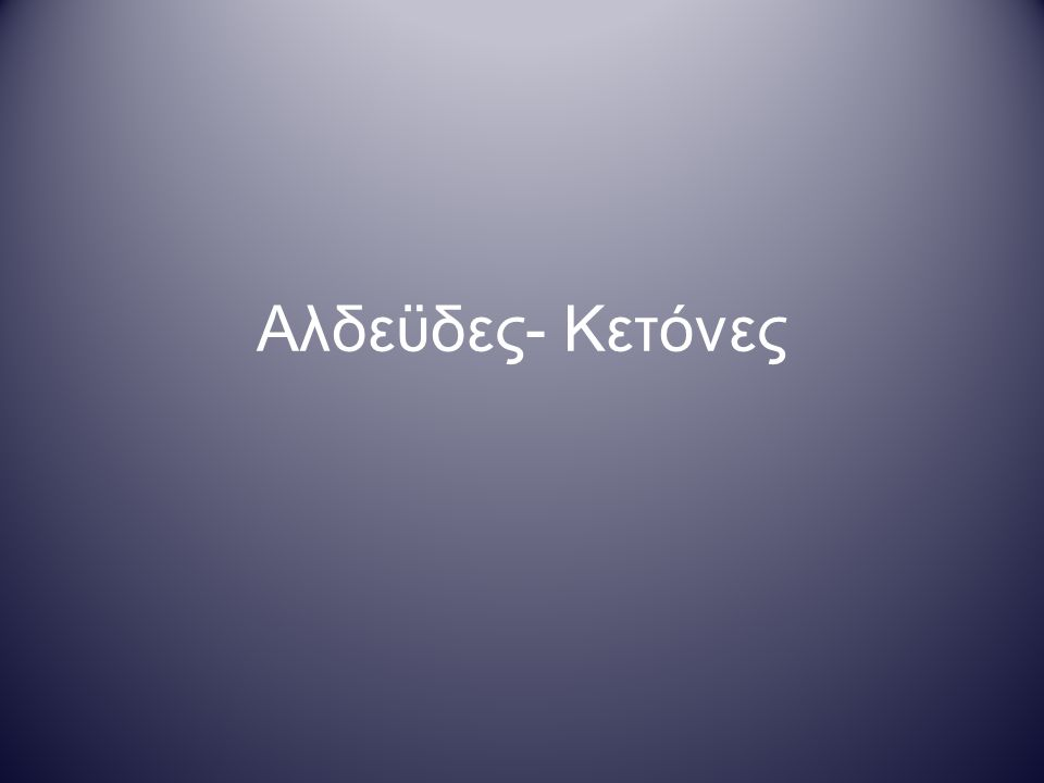 Αλδεϋδες- Κετόνες