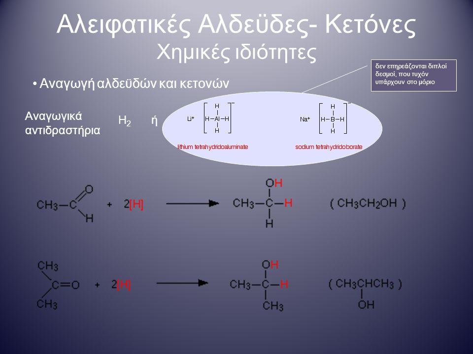 Αλειφατικές Αλδεϋδες- Κετόνες Χημικές ιδιότητες Αναγωγή αλδεϋδών και κετονών Αναγωγικά αντιδραστήρια Η 2 ή δεν επηρεάζονται διπλοί δεσμοί, που τυχόν υ