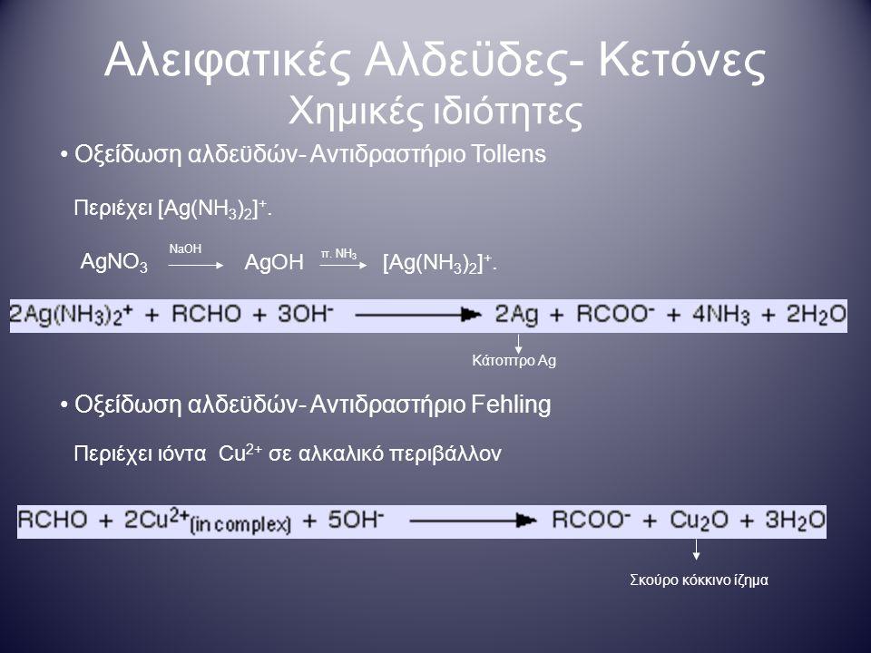 Αλειφατικές Αλδεϋδες- Κετόνες Χημικές ιδιότητες Οξείδωση αλδεϋδών- Αντιδραστήριο Tollens Περιέχει [Ag(NH 3 ) 2 ] +. AgNO 3 AgOH NaOH π. NH 3 [Ag(NH 3