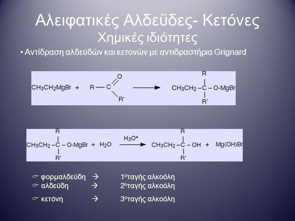 Αλειφατικές Αλδεϋδες- Κετόνες Χημικές ιδιότητες Αντίδραση αλδεϋδών και κετονών με αντιδραστήρια Grignard  φορμαλδεϋδη  1 ο ταγής αλκοόλη  αλδεϋδη 