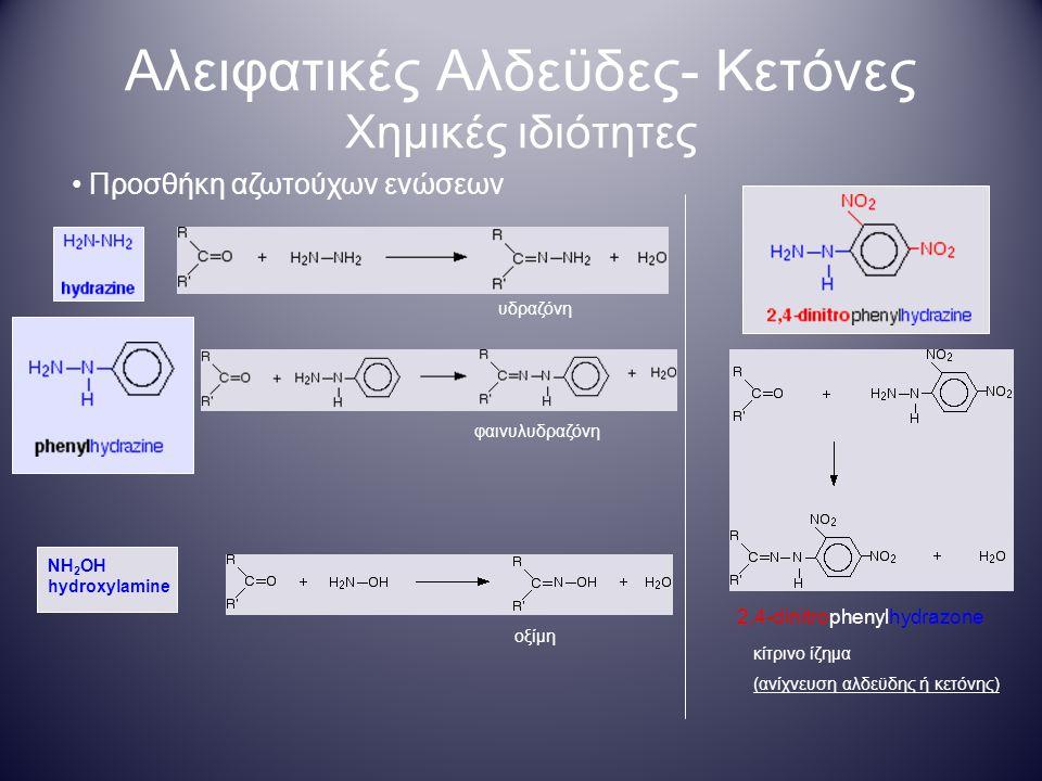 Αλειφατικές Αλδεϋδες- Κετόνες Χημικές ιδιότητες Προσθήκη αζωτούχων ενώσεων 2,4-dinitrophenylhydrazone κίτρινο ίζημα (ανίχνευση αλδεϋδης ή κετόνης) υδρ