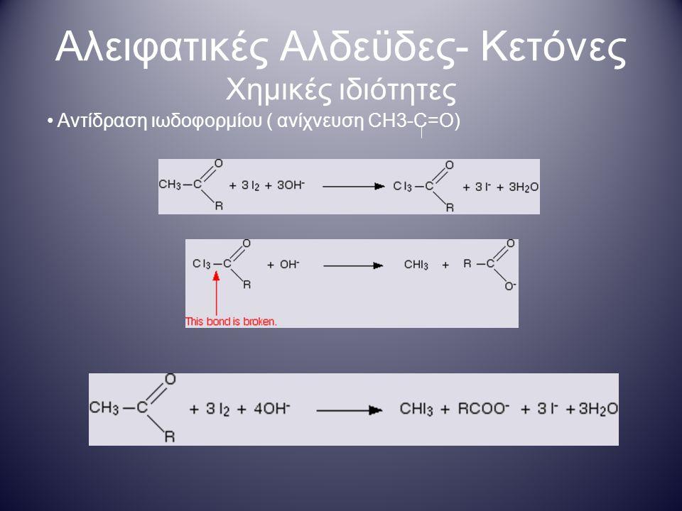 Αντίδραση ιωδοφορμίου ( ανίχνευση CH3-C=O) Αλειφατικές Αλδεϋδες- Κετόνες Χημικές ιδιότητες