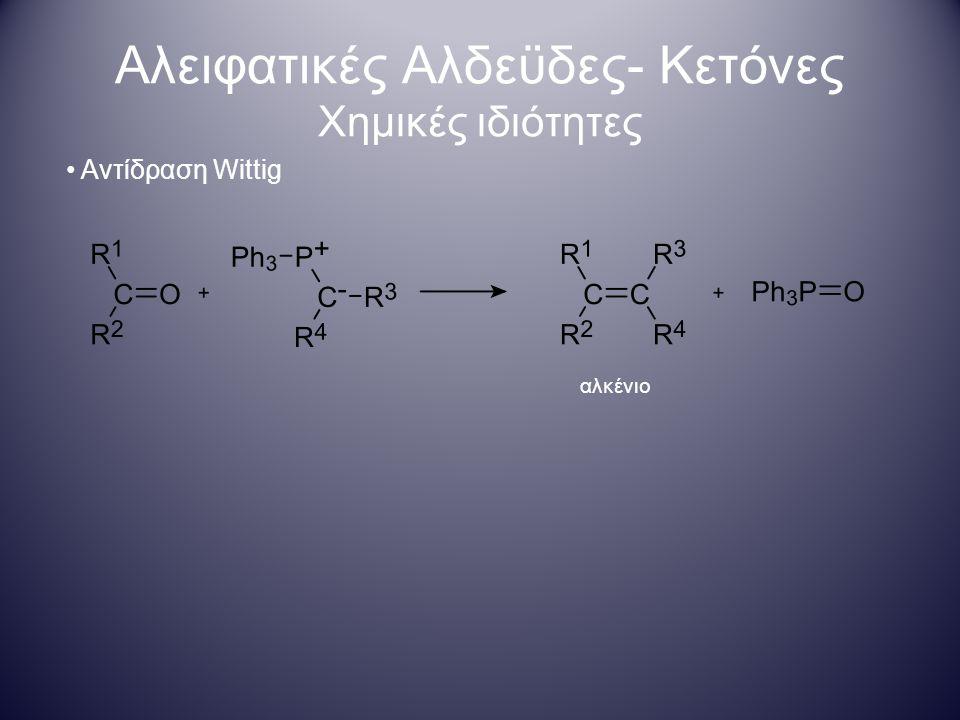Αντίδραση Wittig αλκένιο