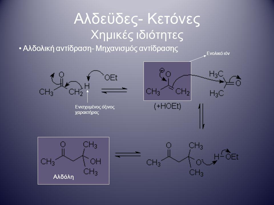 Αλδεϋδες- Κετόνες Χημικές ιδιότητες Αλδολική αντίδραση- Μηχανισμός αντίδρασης Ενισχυμένος όξινος χαρακτήρας Ενολικό ιόν Αλδόλη