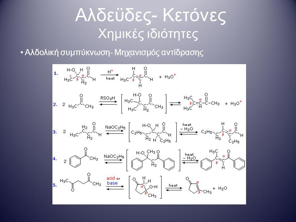 Αλδεϋδες- Κετόνες Χημικές ιδιότητες Αλδολική συμπύκνωση- Μηχανισμός αντίδρασης