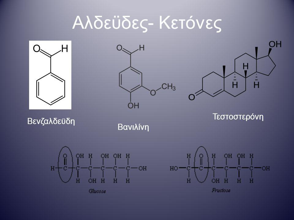 Βενζαλδεϋδη Βανιλίνη Τεστοστερόνη