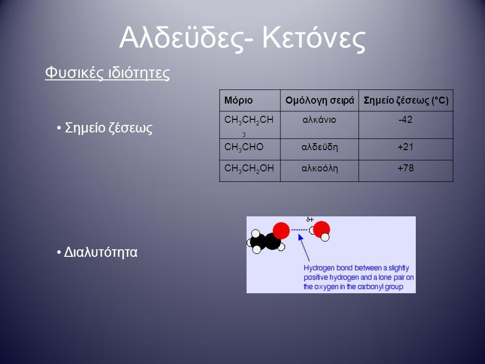 Αλδεϋδες- Κετόνες Φυσικές ιδιότητες Σημείο ζέσεως Διαλυτότητα ΜόριοΟμόλογη σειράΣημείο ζέσεως (°C) CH 3 CH 2 CH 3 αλκάνιο-42 CH 3 CHOαλδεϋδη+21 CH 3 C