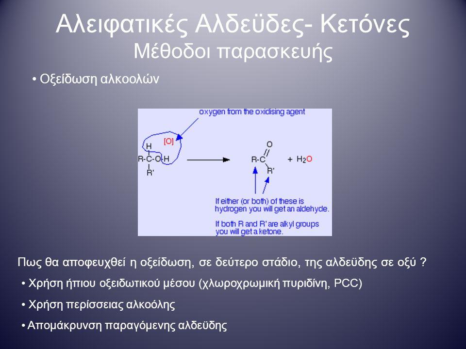 Οξείδωση αλκοολών Αλειφατικές Αλδεϋδες- Κετόνες Μέθοδοι παρασκευής Πως θα αποφευχθεί η οξείδωση, σε δεύτερο στάδιο, της αλδεϋδης σε οξύ ? Χρήση ήπιου