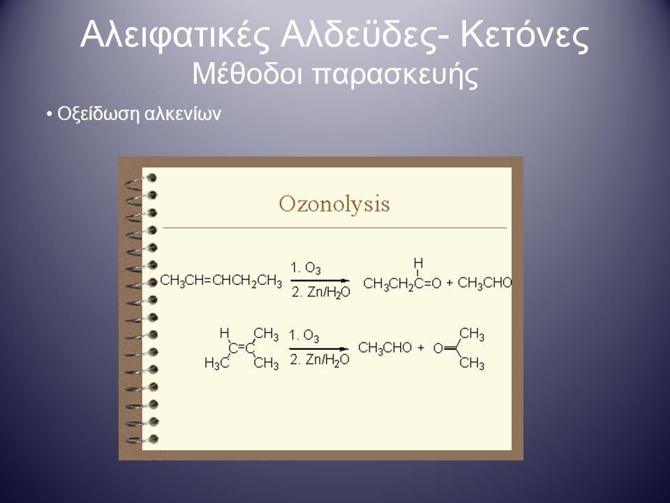 Οξείδωση αλκενίων Αλειφατικές Αλδεϋδες- Κετόνες Μέθοδοι παρασκευής