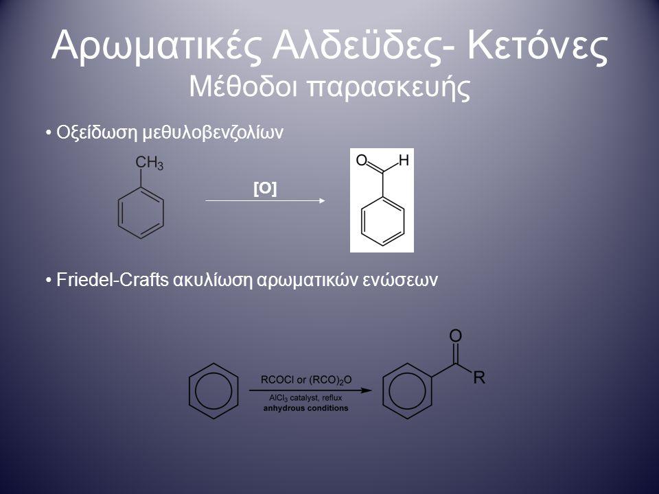 Friedel-Crafts ακυλίωση αρωματικών ενώσεων Αρωματικές Αλδεϋδες- Κετόνες Μέθοδοι παρασκευής Οξείδωση μεθυλοβενζολίων [Ο]