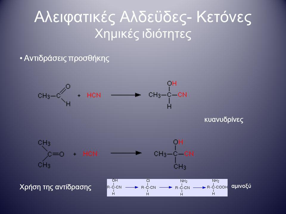 Αντιδράσεις προσθήκης Αλειφατικές Αλδεϋδες- Κετόνες Χημικές ιδιότητες κυανυδρίνες Χρήση της αντίδρασης αμινοξύ