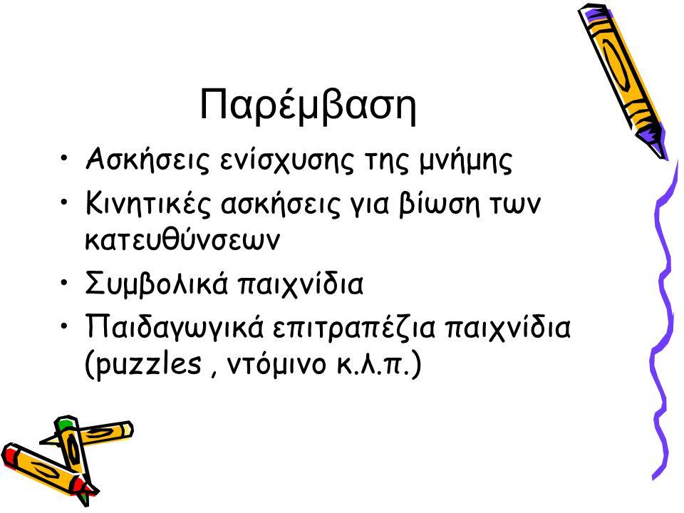 Παρέμβαση Ασκήσεις ενίσχυσης της μνήμης Κινητικές ασκήσεις για βίωση των κατευθύνσεων Συμβολικά παιχνίδια Παιδαγωγικά επιτραπέζια παιχνίδια (puzzles, ντόμινο κ.λ.π.)