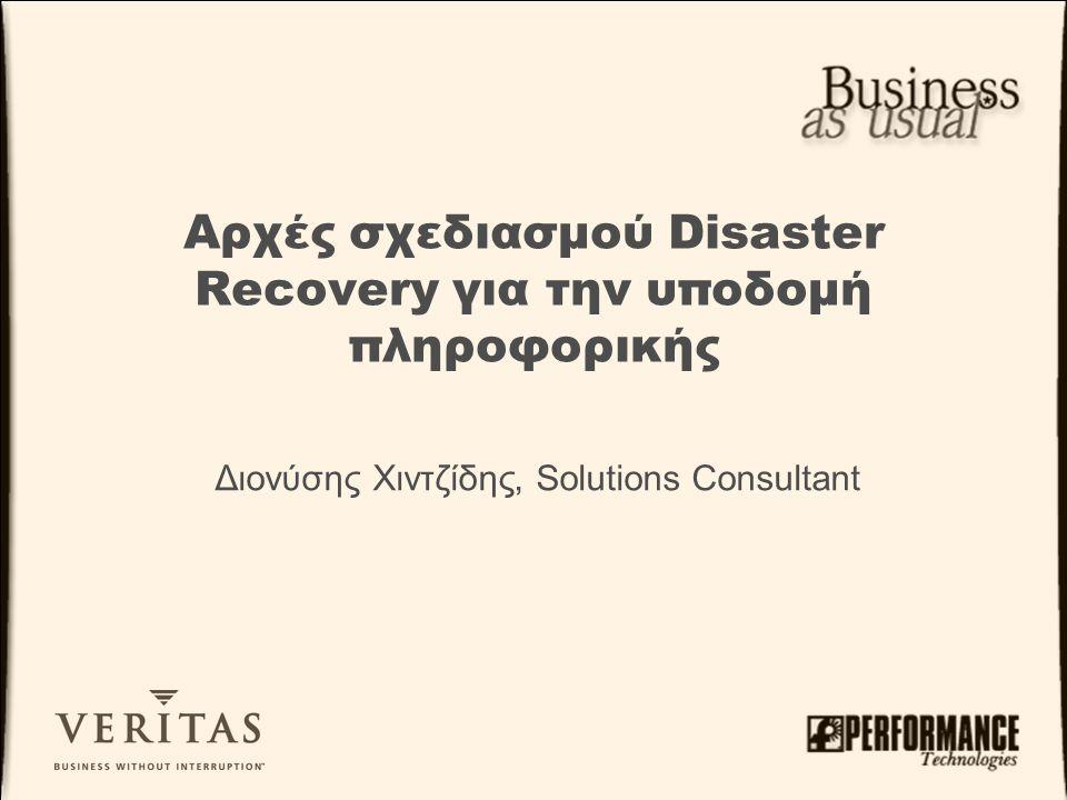 Αρχές σχεδιασμού Disaster Recovery για την υποδομή πληροφορικής Διονύσης Χιντζίδης, Solutions Consultant