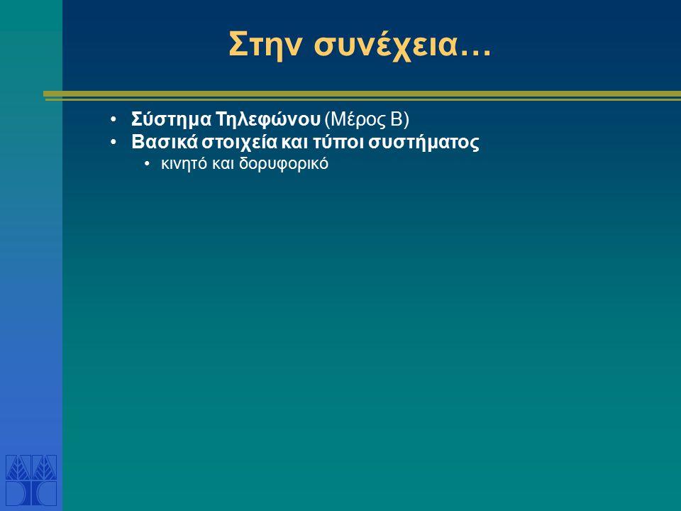 Στην συνέχεια… Σύστημα Τηλεφώνου (Μέρος Β) Βασικά στοιχεία και τύποι συστήματος κινητό και δορυφορικό