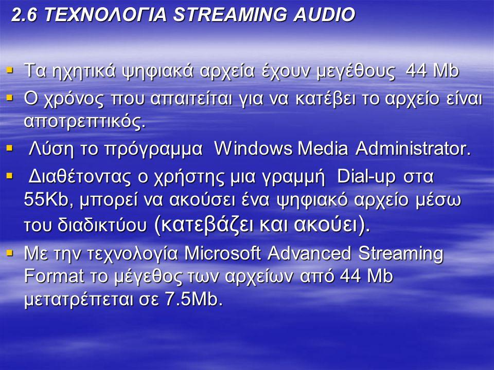 2.6 ΤΕΧΝΟΛΟΓΙΑ STREAMING AUDIO 2.6 ΤΕΧΝΟΛΟΓΙΑ STREAMING AUDIO  Τα ηχητικά ψηφιακά αρχεία έχουν μεγέθους 44 Mb  Ο χρόνος που απαιτείται για να κατέβε