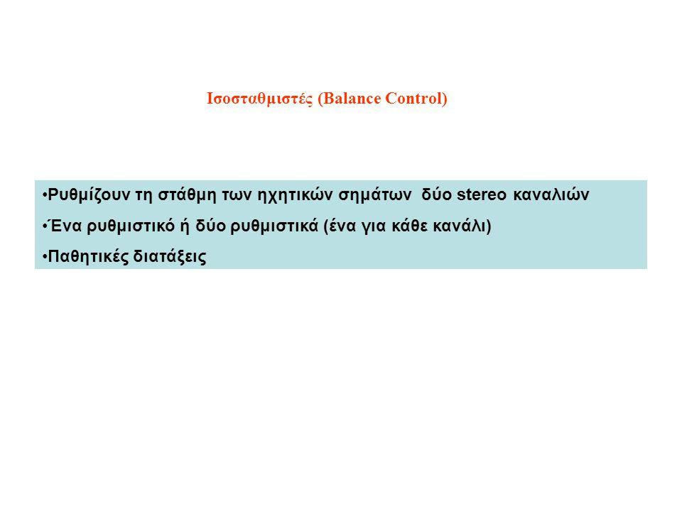 Ισοσταθμιστές (Balance Control) Ρυθμίζουν τη στάθμη των ηχητικών σημάτων δύο stereo καναλιών Ένα ρυθμιστικό ή δύο ρυθμιστικά (ένα για κάθε κανάλι) Παθ