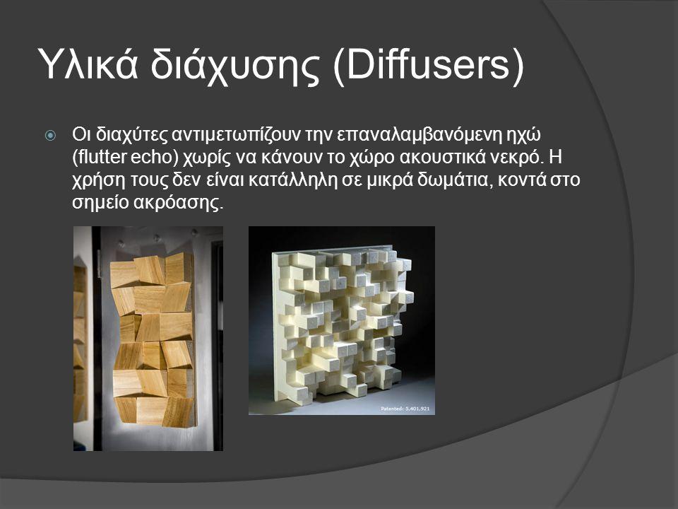 Υλικά διάχυσης (Diffusers)  Οι διαχύτες αντιμετωπίζουν την επαναλαμβανόμενη ηχώ (flutter echo) χωρίς να κάνουν το χώρο ακουστικά νεκρό. Η χρήση τους
