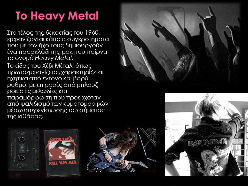 Το progressive rock, εμφανίστηκε λίγο αργότερα από το ψυχεδελικό ροκ στην Aγγλία.