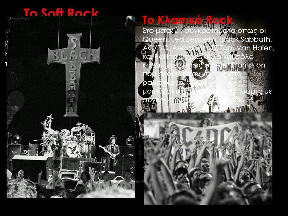 Στο τέλος της δεκαετίας του 1960, εμφανίζονται κάποια συγκροτήματα που με τον ήχο τους δημιουργούν ένα παρακλάδι της ροκ που παίρνει το όνομά Heavy Metal.