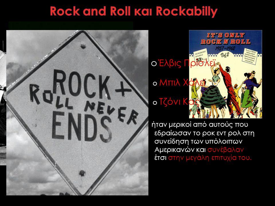 Η μουσική ροκ (rock) στο σύνολο της χαρακτηρίζεται από:  έ έντονο ρυθμό  α από ευδιάκριτη και χαρακτηριστική μελωδία φωνητικών ΤΑ ΕΙΔΗ ΤΗΣ ΡΟΚ ΚΑΙ Η ΙΣΤΟΡΙΑ ΤΟΥΣ
