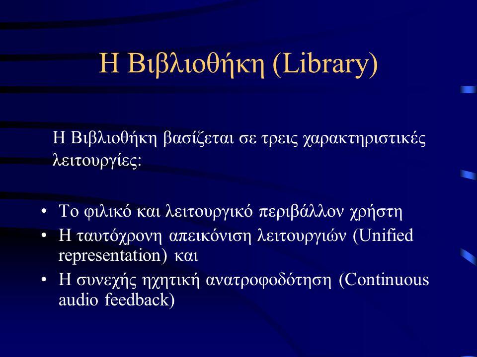 Η Βιβλιοθήκη (Library) Η Βιβλιοθήκη είναι το κομμάτι του λογισμικού που παρέχει αυτοματοποιημένα εργαλεία και το περιβάλλον για έρευνα και πλοήγηση, μέσα σε μια ημιδομημένη ή αδόμητη συλλογή μουσικών αρχείων.