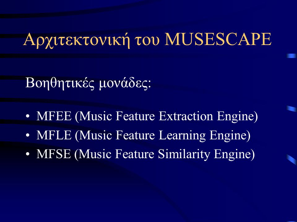 Αρχιτεκτονική του MUSESCAPE Ο χρήστης επικοινωνεί με το λογισμικό μέσω του περιβάλλοντος χρήστη (user interface) Το περιβάλλον χρήστη επικοινωνεί είτε με το Αρχείο (Archive) είτε με τη Βιβλιοθήκη (Library) Το Αρχείο και η Βιβλιοθήκη χρησιμοποιούν την ίδια βάση δεδομένων (τύπου MySQL) Τέλος, υπάρχουν και βοηθητικές μονάδες για την πλοήγηση, την έρευνα και την επεξεργασία