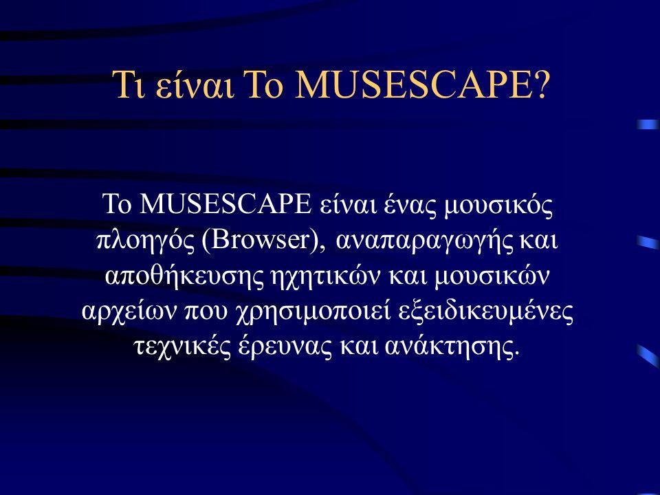 Η Βιβλιοθήκη (Library) Η ταυτόχρονη απεικόνιση λειτουργιών και η συνεχής ηχητική ανατροφοδότηση, αποτελούν θεμελιώδεις λειτουργίες του Musescape, καθώς διατηρούν την επαφή χρήστη-λογισμικού και τον βοηθάνε στην ανάκτηση των αποτελεσμάτων που τον ενδιαφέρουν.